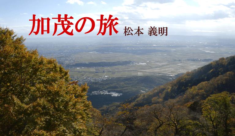 『加茂の旅』 松本 義明