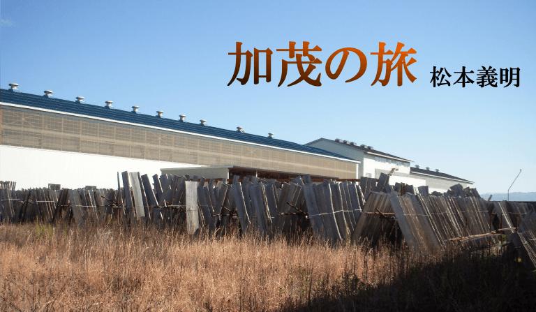 『加茂の旅』Vol.10 松本 義明