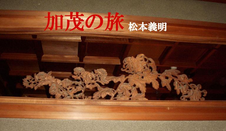 『加茂の旅』Vol.12 松本 義明