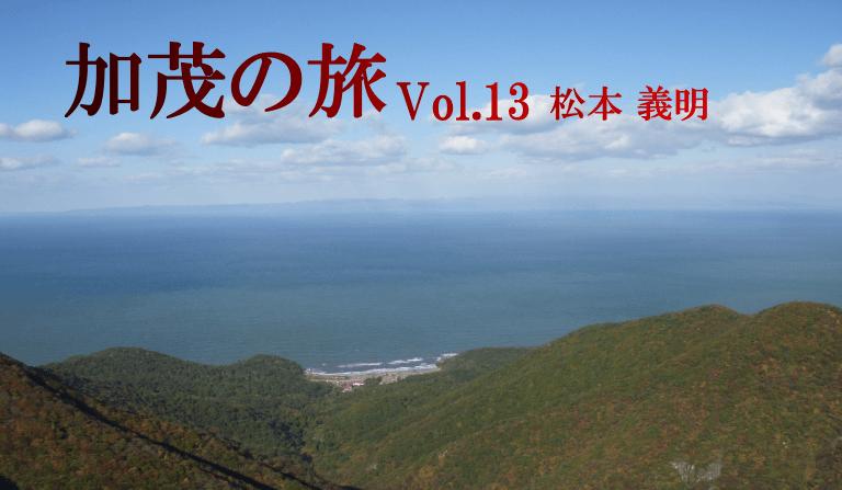 『加茂の旅』Vol.13 松本 義明