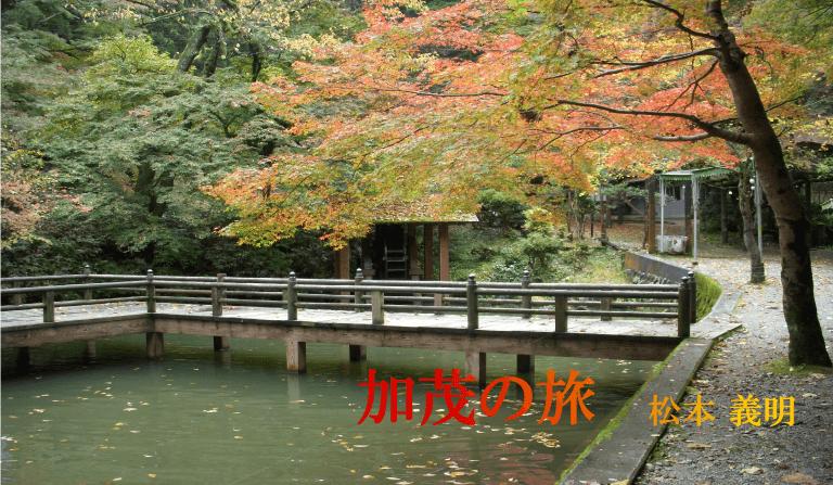 『加茂の旅』Vol.14 松本 義明