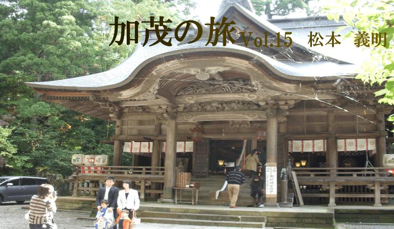 『加茂の旅』Vol.15 松本 義明