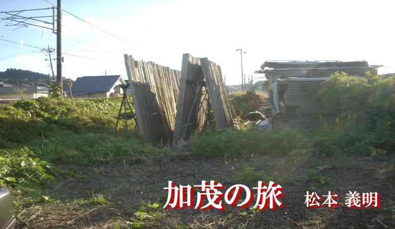『加茂の旅』Vol.16 松本 義明
