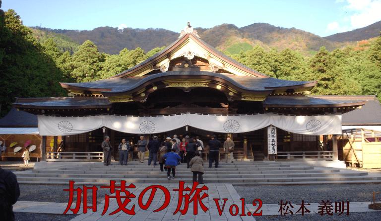 『加茂の旅』Vol.2 松本 義明