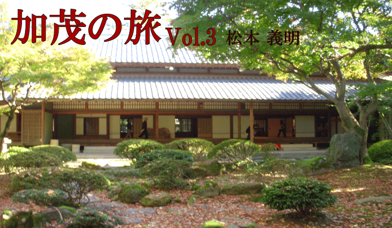 『加茂の旅』Vol.3 松本 義明