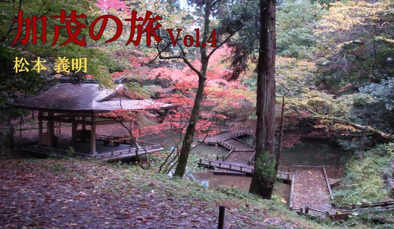 『加茂の旅』Vol.4 松本 義明