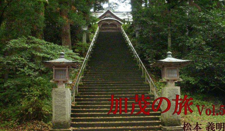 『加茂の旅』Vol.5 松本 義明