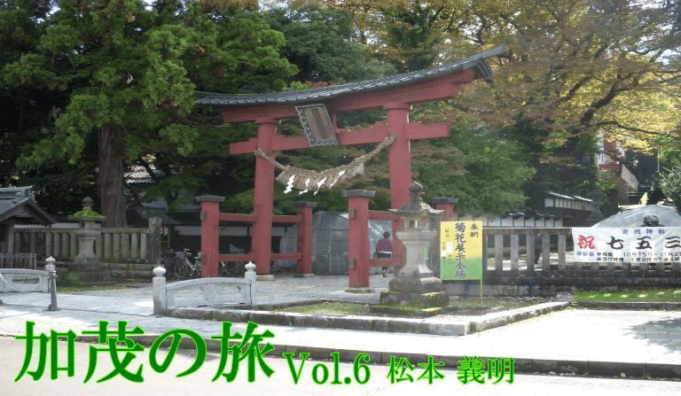 『加茂の旅』Vol.6 松本 義明