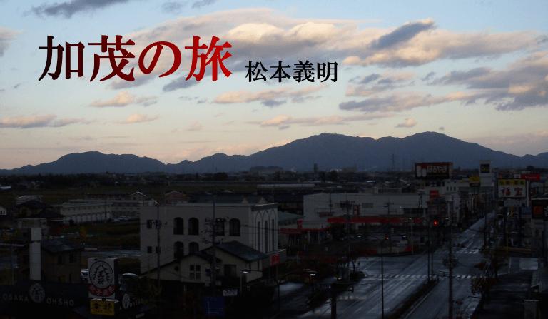 『加茂の旅』Vol.7 松本 義明