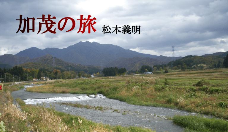 『加茂の旅』Vol.9 松本 義明