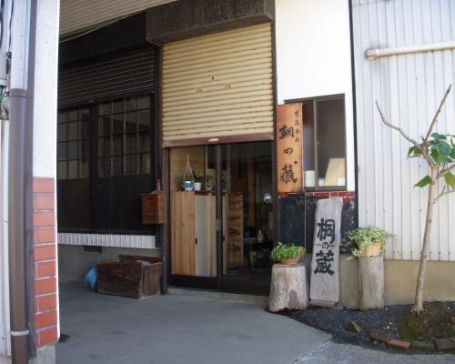 桑原たんす店