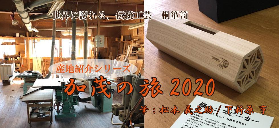 「加茂の旅」2020年10月-新潟県加茂市を訪ねて-