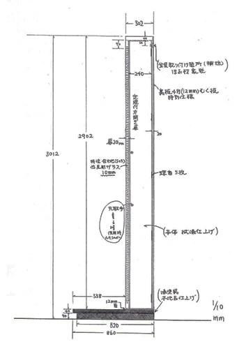 作成品図面(横図)
