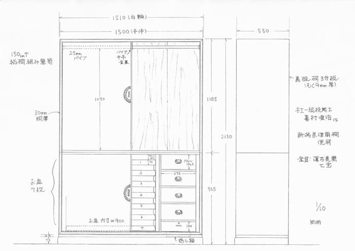 間口151cm、奥行55cm、高さ215cmの総桐箪笥図面