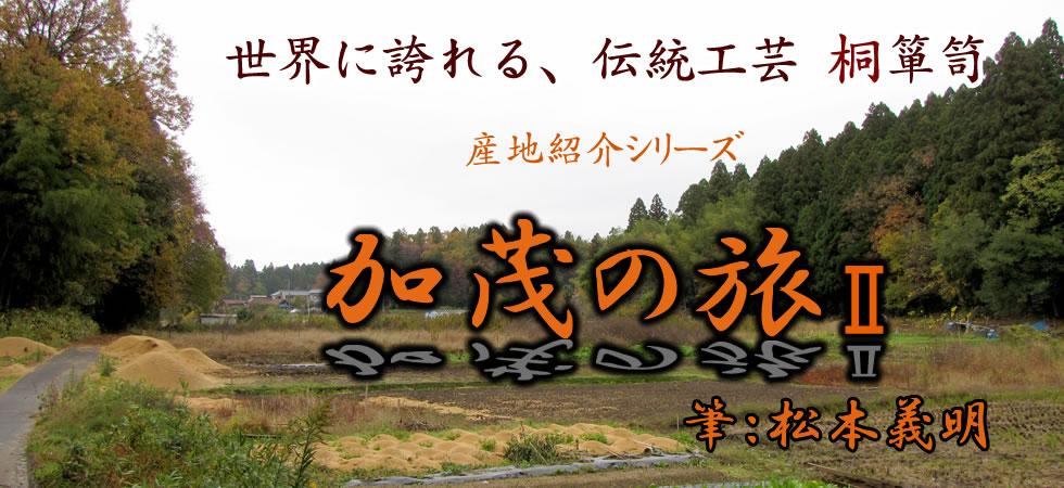 加茂の旅Ⅱ